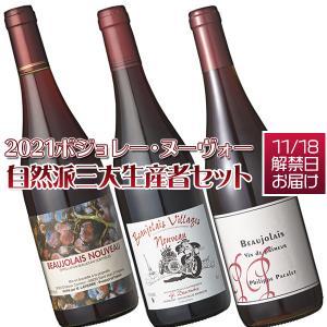 ボジョレーヌーヴォー2019 (送料無料)ボジョレー ヌーヴォー2019自然派3本セット パカレ ラピエール デコンブ(赤ワイン ブルゴーニュ)(解禁日11月21日お届け)|winecellarescargot