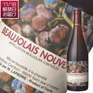 ボジョレーヌーヴォー2019 ボジョレー ヌーヴォー 2019年 M ラピエール(赤ワイン ブルゴーニュ)(解禁日11月21日お届け)|winecellarescargot