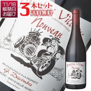 ボジョレーヌーヴォー2019 (送料無料)3本セット ボジョレー ヴィラージュ ヌーヴォー[2019]ジョルジュ デコンブ(赤ワイン)(解禁日11月21日お届け)|winecellarescargot