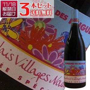 ボジョレーヌーヴォー2019 (送料無料)3本セット ボジョレー ヴィラージュ ヌーヴォー[2019]ドメーヌ デ ニュグ(赤ワイン)(解禁日11月21日お届け)|winecellarescargot