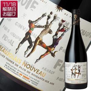 ボジョレーヌーヴォー2019 ボジョレー ヌーヴォー ヴィエーユ ヴィーニュ 2019年 ルー デュモン(赤ワイン ブルゴーニュ)(解禁日11月21日お届け)|winecellarescargot