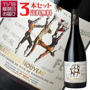 ボジョレーヌーヴォー2019 (送料無料)3本セット ボジョレー ヌーヴォー ヴィエーユ ヴィーニュ 2019年 ルー デュモン(赤ワイン)(解禁日11月21日お届け)|winecellarescargot