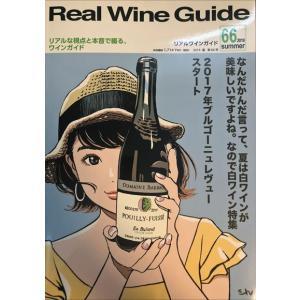 リアルワインガイド66号「白ワイン特集」|winecellarescargot