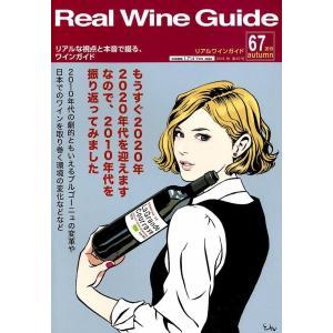 リアルワインガイド67号「2010年代を振り返ってみました」|winecellarescargot