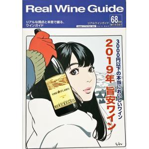 リアルワインガイド68号「2019年旨安ワイン」|winecellarescargot