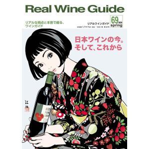 リアルワインガイド69号「日本ワインの今。そしてこれから」|winecellarescargot