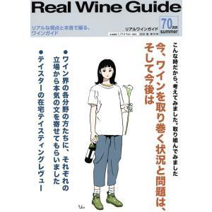 リアルワインガイド70号「今、ワインを取り巻く状況と問題は、そして今後は」|winecellarescargot