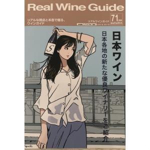 リアルワインガイド71号「日本ワイン」|winecellarescargot