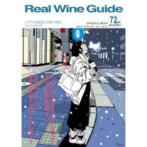リアルワインガイド72号「2020年旨安ワイン」|winecellarescargot