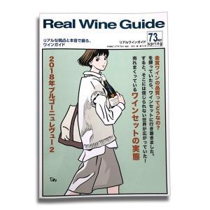 リアルワインガイド73号「ワインセットの実態」|winecellarescargot