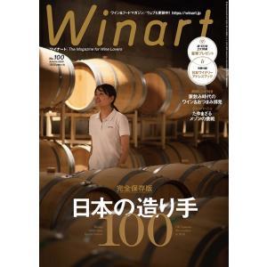 ワイナート100号(日本の造り手100)|winecellarescargot