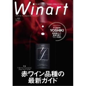 ワイナート101号(赤ワイン品種の最新ガイド)|winecellarescargot
