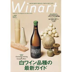 ワイナート103号(白ワイン品種の最新ガイド)|winecellarescargot