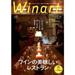 ワイナート90号(こだわり人のペアリング&サービスが決め手! ワインの美味しいレストラン)|winecellarescargot