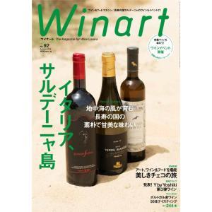 ワイナート92号(イタリア、サルディーニャ島)|winecellarescargot