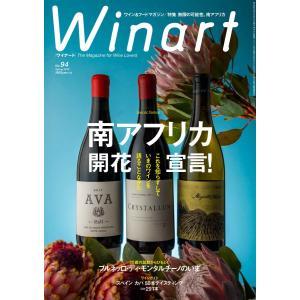 ワイナート94号(南アフリカ 開花宣言)|winecellarescargot