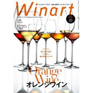 ワイナート95号(オレンジワイン)|winecellarescargot