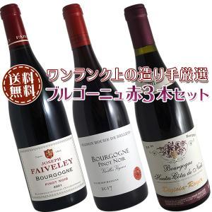 (送料無料)ブルゴーニュ赤ワイン3本セット(B)ワンランク上の造り手厳選|winecellarescargot