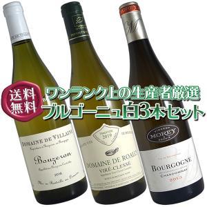 (送料無料)ブルゴーニュ白ワイン3本セット(B)ワンランク上の作り手を厳選|winecellarescargot