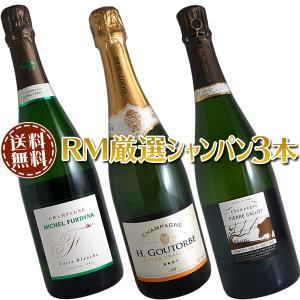 (送料無料)シャンパン3本セット(A)職人技の冴えるRM生産者 winecellarescargot