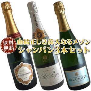 (送料無料)シャンパン3本セット(B)由緒正しき偉大なるメゾン winecellarescargot