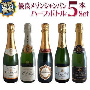 (送料無料)シャンパン ハーフボトル5本セット 有名メゾンを豪華飲み比べ|winecellarescargot