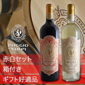 イタリアワイン紅白セット(ローマ)(ギフトボックス)|winecellarescargot
