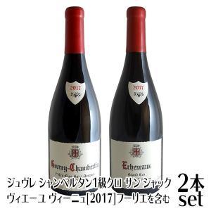 ジュヴレ シャンベルタン1級クロ サン ジャック ヴィエーユ ヴィーニュ 2017年 フーリエを含む2本セット|winecellarescargot