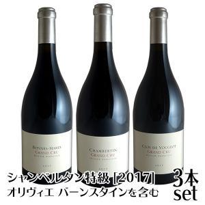 シャンベルタン特級 2017年 オリヴィエ バーンスタインを含む3本セット|winecellarescargot