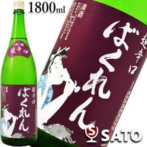 日本酒 吟醸 超辛口 くどき上手 ばくれん 1800ml 1.8L
