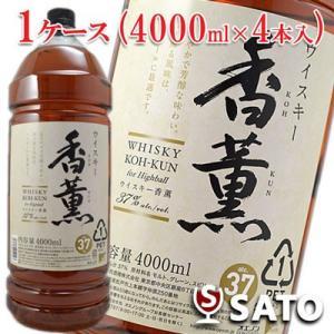 ウイスキー 香薫(こうくん) KOH KUN 37度 4000ml 1ケース(4本入)