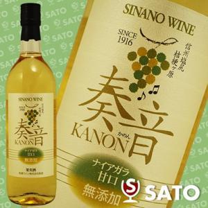信濃ワイン 奏音(かのん) KANON ナイアガラ 白 甘口 720ml