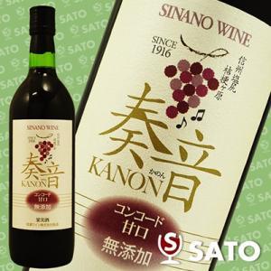 信濃ワイン 奏音(かのん) KANON コンコード 赤 甘口 720ml