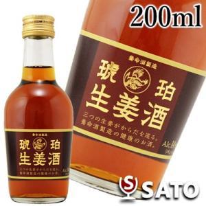 琥珀生姜酒  養命酒製造 200ml