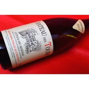 赤ワイン シャトー・ド・トゥール / コート・デュ・ローヌ・レゼルヴ [2011]|wineholic