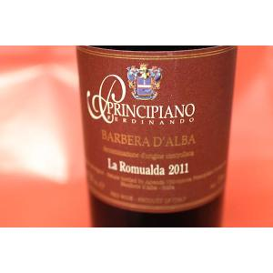 赤ワイン プリンチピアーノ・フェルディナンド /  バルベーラ・ダルバ ラ・ロムアルダ [2011]|wineholic