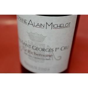 赤ワイン アラン・ミシュロ / ニュイ・サン・ジョルジュ・ラ・リシュモン・プルミエ・クリュ [2004]|wineholic