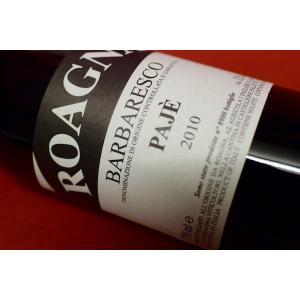 赤ワイン ロアーニャ・アジエンダ・アグリコーラ・イ・パリエーリ / バルバレスコ・パイエ [2010]|wineholic
