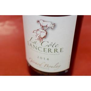 白ワイン ドメーヌ・ジェラール・ブレ / サンセール・ラ・コート [2014]|wineholic