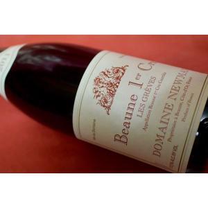 赤ワイン ドメーヌ・ニューマン / ボーヌ・プルミエクリュ・レ・グレーヴ [2011]|wineholic