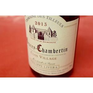 赤ワイン ドメーヌ・デ・ティユル / ジュヴレ・シャンベルタン・クロ・ヴィラージュ [2013]|wineholic