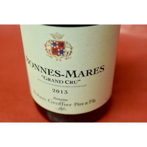 赤ワイン ロベール・グロフィエ / ボンヌ・マール [2013]|wineholic
