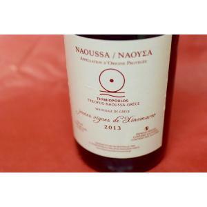 赤ワイン ドメーヌ・ティミオプロス / ナウサ ジューヌ・ヴィーニュ・ド・クシノマヴロ [2013]|wineholic