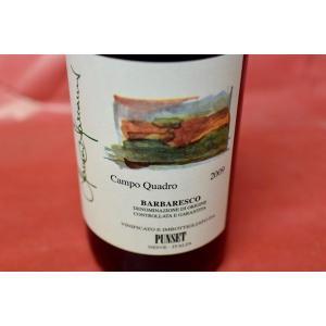 赤ワイン プンセット / バルバレスコ?カンポ?クワードロ 2009|wineholic