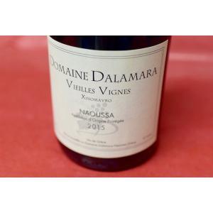 赤ワイン ドメーヌ・ダラマラ / ナウサ?ヴィエイユ・ヴィーニュ [2015]|wineholic