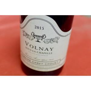 赤ワイン ドメーヌ・シャヴィ・シュエ / ヴォルネイ・スー・ラ・シャペル 2015|wineholic
