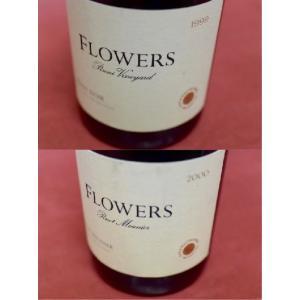 フラワーズ・バック・ヴィンテージ・2本セット|wineholic