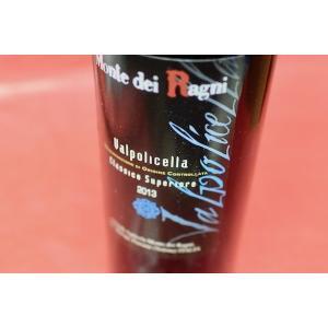 赤ワイン モンテ・デイ・ラーニ / ヴァルポリチェッラ・ヴァルポリチェッラ・クラッシコ・スペリオーレ・リパッソ [2013]|wineholic