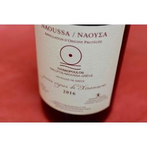 赤ワイン ドメーヌ・ティミオプロス / ナウサ ジューヌ・ヴィーニュ・ド・クシノマヴロ [2016]|wineholic