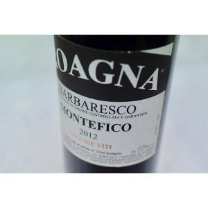 赤ワイン ロアーニャ・アジエンダ・アグリコーラ・イ・パリエーリ / バルバレスコ・モンテフィーコ ヴェッキエ・ヴィーティ [2012]|wineholic